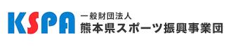 一般財団法人 熊本県スポーツ振興事業団