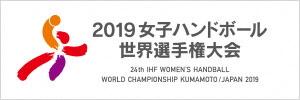 2019年女子ハンドボール世界選手権大会