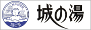 熊本城天然温泉 城の湯