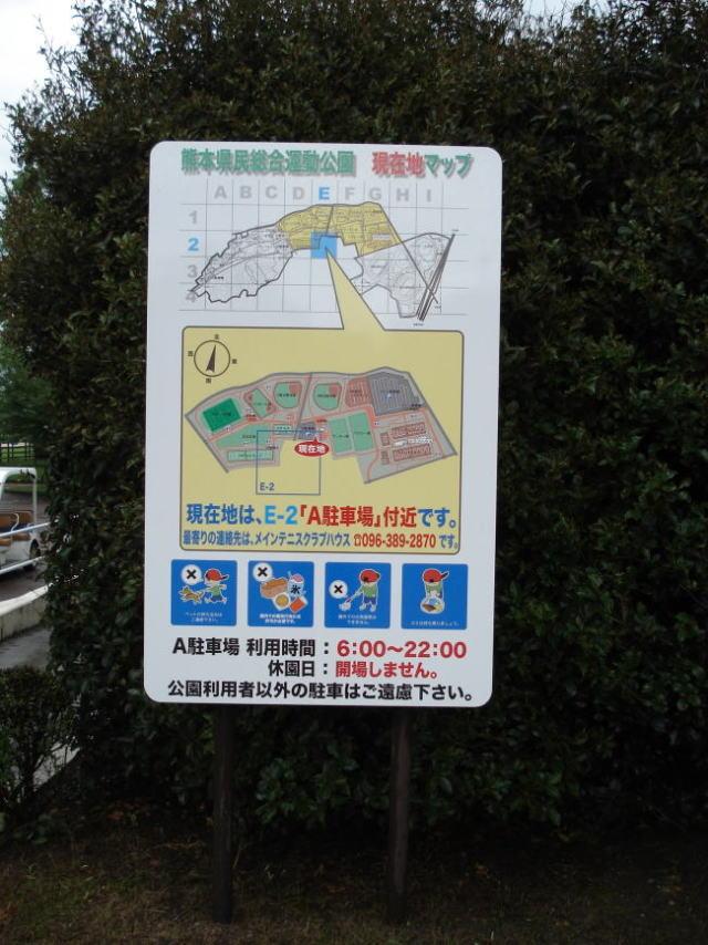 公園看板2