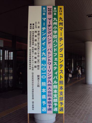 九州 マーチング コンテスト 2019